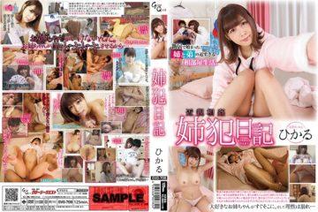 JAV HD GVG-709 His Sister Criminal Diary Kikuno Hikaru