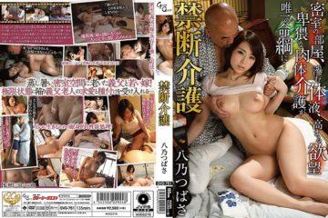 JAV HD GVG-751 Forbidden Nursing Care Yano Tsubasa