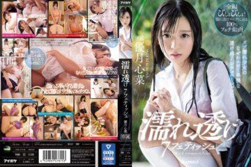 JAV HD IPX-426