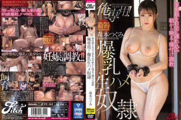 JAV HD JUFE-144 Bring My Runaway Daughter Home And Seed And Train From Morning Till Night Only For Me! Big Tits Raw Squirrel ~ Tsugumi Morimoto