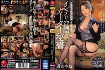 JAV HD JUL-135
