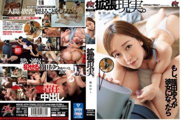 JAV HD DASD-657 Augmented Reality. Shinoda Yu
