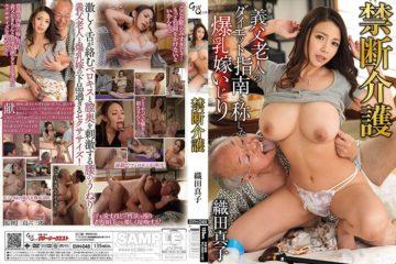 JAV HD GVH-048 Forbidden Care Mako Oda