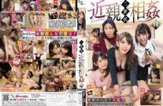 JAV HD GVH-061 Three Generations Incest II ~ Yui Hatano