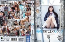JAV HD IPX-465 From That Day That Helped Me, My Favorite Narumi-chan Is Being Targeted By The DQN Of The Class ... Not Only Can Not Help The Childhood Friend