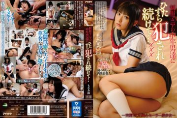 JAV HD IPX-467 It Is A Crime Committed To Middle-aged Men In Uniform Mania. First Ling ! Monami Rin