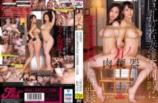 JAV HD JUFE-165 W Meat Urinal Record Of Transformation Torture Of Big Tits Young Wives At The Same Time Mihara Honoka Matsuno
