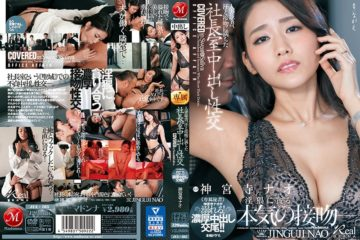 JAV HD JUL-185 Married Secretary, Fucking President Room Filled With Sweat And Kiss Fuck Jinguji Nao