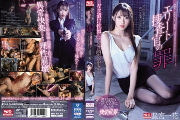 JAV HD SSNI-760 Elite Investigator's Crime Yak Pickled Sex ~ Until Fallen ... Ichika Hoshimiya