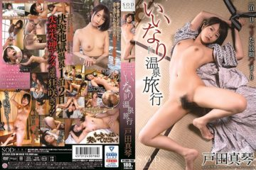JAV HD STARS-229 Compliant Hot Spring Trip Makoto Toda