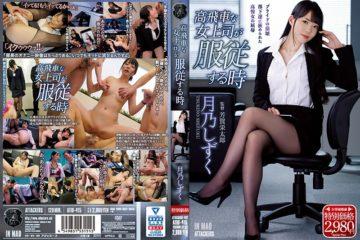 JAV HD ATID-415 When A High-ranking Female Boss Submits To Her, Shizuku Tsukino