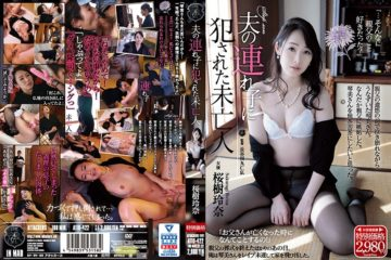 JAV HD ATID-422 A Widow Who Was Violated By Her Husband's Child Rena Sakuragi