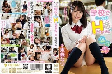 JAV HD FSDSS-034 Natsu Tojo Who Secretly Hed At School