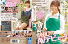 JAV HD HND-833 Part-time Job With A Gentle Smile Working Every Morning At A Fashionable Coffee Shop In Meguro Ward Secretly Vaginal Cum Shot AV Debut To Byte Friends And Friends! !! Kurumi Ito