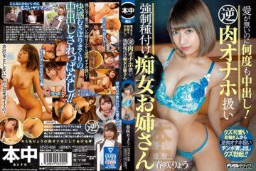 JAV HD HND-838 Creampie Many Times Without Love! Reverse Meat Onaho Handling Strength ~ Seeding Slut Sister Ryo Harusaki