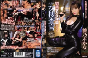JAV HD IPX-486 A Noble Female Investigator Who Fell Into Aphrodisiac Acme Torture Sneaking Into A Vicious Idol Production Investigative Deception Kana Momonogi