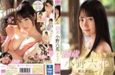 JAV HD MIDE-770 18-year-old Rokka Ono New Debut