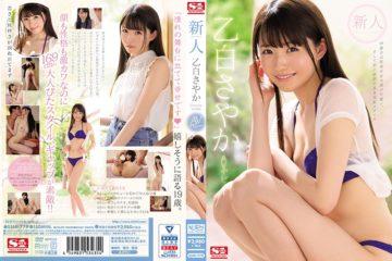 JAV HD SSNI-779 New Face NO.1 STYLE Sayaka Otoshiro AV Debut