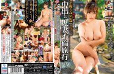 JAV HD MCSR-386 Creampie Married Woman Affair Travel Koume Ena