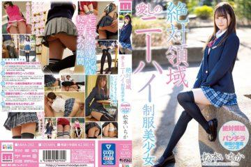 JAV HD MIAA-262 Knee High Uniform Beautiful Girl Matsumoto Ichika Who Loves Absolute Territory