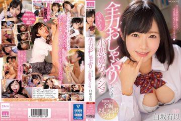 JAV HD MIDE-764 Grinning Chuchuchu Little Devil Girlfriend Who Sucks Her Best