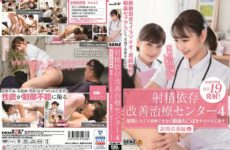 JAV HD SDDE-622 Ejaculation Dependence Improvement Treatment Center 4 Supports Unequaled Citizens Who Can Not Stand Because They Want To Ejaculate Home Nursing