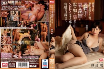 JAV HD SSNI-769 Midnight ... After My Wife Goes To Bed, It Is Our Daily Routine To Have A Terrific SEX Like A Beast With My Wife's Sister-in-law (Ane) Who Is In The Air. Saki Okuda