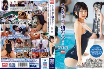 JAV HD SSNI-774 Targeted By School Swimmer Mania ... Uniform Girl Who Was Exposed To A Crazy Voyeur Of Sticky Stalker