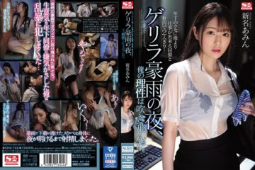 JAV HD SSNI-788 I Was Alone In The Company With A Colleague Who Was Able To Work For Me As A Younger Habit ... A Guerrilla Heavy Rain Night, My Reason Was Blown Away. New Name Amin