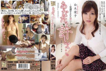 JAV HD ADN-010 You, And Forgive .... Shiraki Yuko - Thought It Was Misukasa