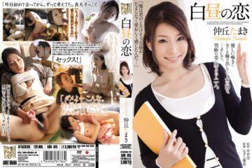 JAV HD ADN-015 Love NakaTakashi Tamaki Broad Daylight