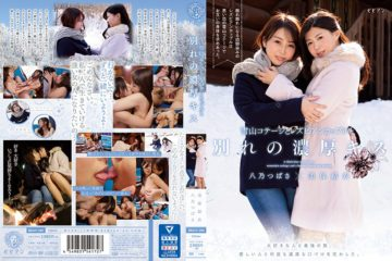 BBAN-280 Yukiyama Cottage And Lesbian Couple Farewell Thick Kiss Last Trip With Loved Ones. I Exchanged Rich Kisses With My Loved Ones Many Times. Yui Miho Tsubasa Hachino