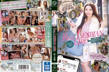 BBAN-281 REAL LESBIAN GIRL Ran Nonomiya Meets A Girl Who Is Interested In Lesbians On SNS And Has Lesbian Sex As It Is