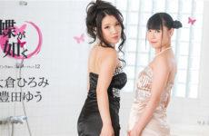 JAV HD Butterfly-like 2/2-Wheeler 12-Toyota Yuu Okura Hiromi