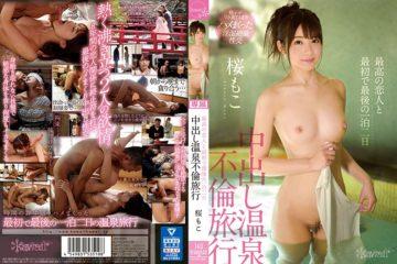 JAV HD CAWD-080 Hot Spring Affair Trip Sakurako Moko