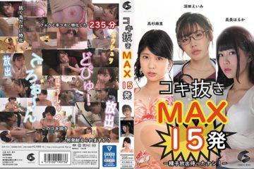 JAV HD GENM-045 MAX 15 Shots Without Footjob-Pear Waiting For Sperm Release!