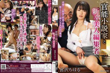 GVH-079 Sensual Novelist And New Graduate Beauty Editor Chiharu Miyazawa