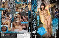 JAV HD GVH-085 Betrayal Graduation Trip Komi Hoshinaka