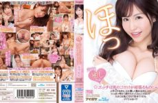 JAV HD IPX-502 The Sex Is Not Something That Only A Man Can Do! Momo Sakurazora