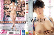 JUFE-183 Boyish Beautiful Girl Wearing Erotic Idol Ami AV Ban! ! Plenty Of Fcup Body Eating Big Dick 3 Production