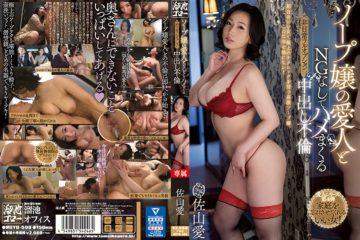 MEYD-598 Extraordinary Full-option Cum Shot Affair Ai Sayama