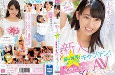 MIFD-120 Newcomer Dream Is The World! Dance Club Captain! Mecha Kawa Active Female College Student AV Debut! ! Uryuki Sara
