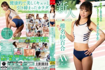 JAV HD MXGS-1141 Rookie Shiina Sayuri Female Student AV Debut Of A Tight Athlete Body