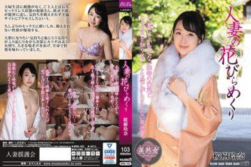 JAV HD MYBA-023 Married Woman's Petal Turnover Rena Sakuragi