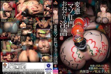 JAV HD NITR-500 Perverted Masochist Anal Begging Dirty IX