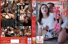 JAV HD NSPS-904 Wife Of Boss And Subordinates 12 Kaori Iiyama
