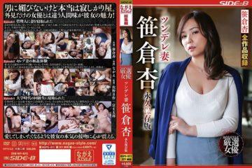 JAV HD NSPS-911 Tsundere Wife An Sasakura Permanent Preservation Edition