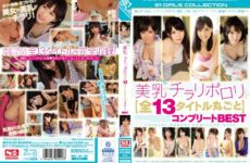 JAV HD OFJE-001 Breasts Are [whole All 13 Title] Glanced-Porori Complete BEST