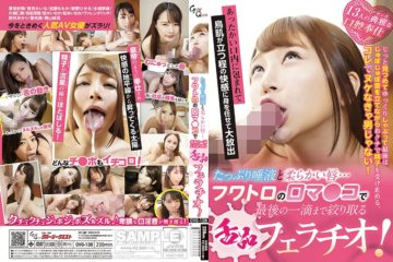 OVG-138 Plenty Of Saliva And Soft Lips ... A Tongue Fellatio That Squeezes To The Last Drop With A Fluffy Mouth!