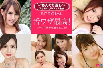 JAV HD Piledriver BJ, Special Edition 9 – Masaki Uehara, Reika Seto, Emiri Miura, Rina Suzuki